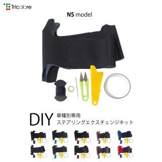 NV350 キャラバン(E26) ノート(E12) セレナ(C26) DIYステアリング本革巻き替えキット【NSデザイン】 [1NS1N20]