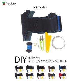NV350 キャラバン(E26) エクストレイル(T32) ティアナ(L33) DIYステアリング本革巻き替えキット【NSデザイン】 [1NS1N21]