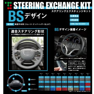 A8(4H型) A6(4G型) DIYステアリング本革巻き替えキット【BSデザイン】[1BS1A02]