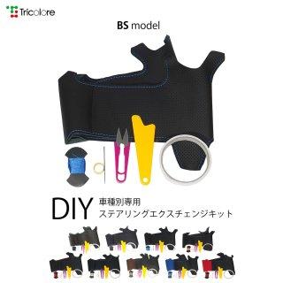 A5(F5型) DIYステアリング本革巻き替えキット【BSデザイン】 [1BS1A16]