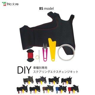 エルグランド(E52) ティアナ(J32) ムラーノ(Z51) DIYステアリング本革巻き替えキット【BSデザイン】 [1BS1N23]