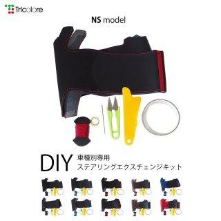 A1(8X型) DIYステアリング本革巻き替えキット【NSデザイン】 [1NS1A06]