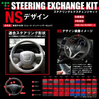 A3 (8P型) DIYステアリング本革巻き替えキット【NSデザイン】 [1NS1A08]