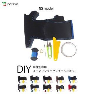 3シリーズ(E90) 3シリーズ ツーリング(E91) X1(E84)DIYステアリング本革巻き替えキット【NSデザイン】 [1NS1W01]