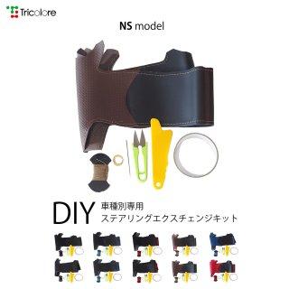 3シリーズ(E90) 3シリーズ ツーリング(E91) X1 (E84)DIYステアリング本革巻き替えキット【NSデザイン】 [1NS1W04]