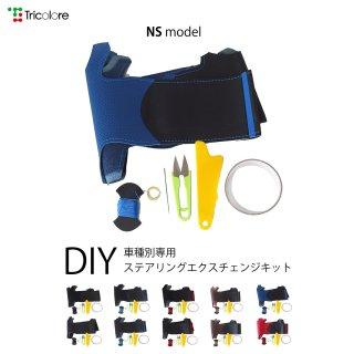 5シリーズ(F10) 5シリーズ ツーリング(F11) DIYステアリング本革巻き替えキット【NSデザイン】 [1NS1W07]