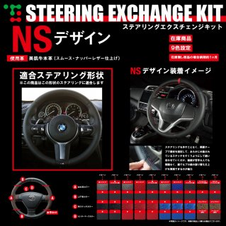1シリーズ(F20) X1 (F48) 2シリーズ(F22)DIYステアリング本革巻き替えキット【NSデザイン】 [1NS1W22]