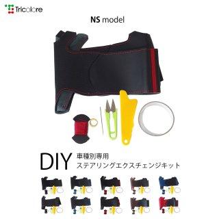 5シリーズ(G30) 7シリーズ(G12) DIYステアリング本革巻き替えキット【NSデザイン】 [1NS1W32]