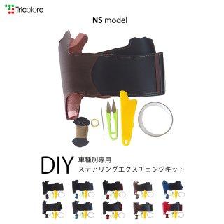 RX(10系) DIYステアリング本革巻き替えキット【NSデザイン】 [1NS1L06]