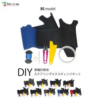 フーガ(Y51) DIYステアリング本革巻き替えキット【BSデザイン】 [1BS1N12]
