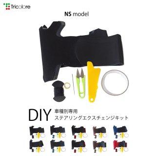 フォレスター(SK) インプレッサ(GT/GK) XV(GT) DIYステアリング本革巻き替えキット【NSデザイン】 [1NS1U14]