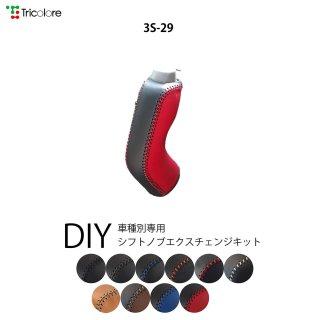 エブリィバン(DA64V) DIYシフトノブ本革巻き替えキット [1BK3S29]