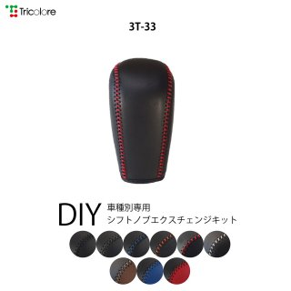 ランドクルーザープラド(150系) DIYシフトノブ本革巻き替えキット [1BK3T33]