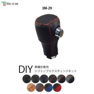 デリカD:5(CV) DIYシフトノブ本革巻き替えキット [1BK3M29]