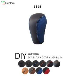 アクセラ(BM) アクセラスポーツ(BM) デミオ(DJ) CX-3(DK) DIYシフトノブ本革巻き替えキット [1BK3Z31]