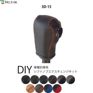 タントカスタム(RS)(LA600S/610S) ウェイク(LA700S/710S) DIYシフトノブ本革巻き替えキット [1BK3D15]