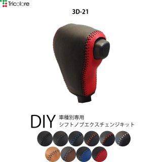 ムーヴ(LA150S/160S) タント(LA600/650) タフト (LA900/910) DIYシフトノブ本革巻き替えキット [1BK3D21]