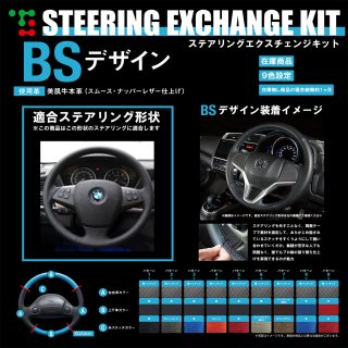 X5(E70) DIYステアリング本革巻き替えキット【BSデザイン】 [1BS1W13]