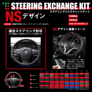 X5(E70) DIYステアリング本革巻き替えキット【NSデザイン】 [1NS1W13]