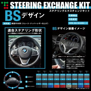 1シリーズ(F48) X1 (F48) 2シリーズ(F22)DIYステアリング本革巻き替えキット【BSデザイン】 [1BS1W27]