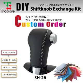 【組合せ自在カスタムオーダー】3H-26 N-BOX,N-ONE,N-WGN DIYシフトノブ本革巻き替えキット【トリコローレ】<img class='new_mark_img2' src='https://img.shop-pro.jp/img/new/icons2.gif' style='border:none;display:inline;margin:0px;padding:0px;width:auto;' />