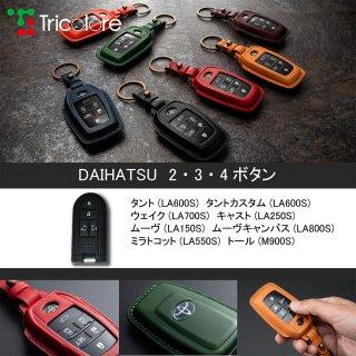 【DAIHATSU 2/3/4ボタン】タント ムーヴ ウェイク 総手縫い 本革 スマートキーケース [1SC6D0114]
