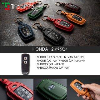 【HONDA 2ボタン】JF1/2/3/4 N-BOX / N-BOX+ N-WGN N-ONE 総手縫い 本革 スマートキーケース [1SC6H0122]