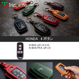 【HONDA 4ボタン】JF1/2/3/4 N-BOX / N-BOX+ 総手縫い 本革 スマートキーケース [1SC6H0124]