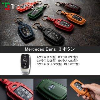 【Mercedes Benz 3ボタン】Aクラス Bクラス Cクラス Eクラス Sクラス CLS 総手縫い 本革 スマートキーケース [1SC6B0043]