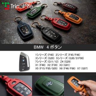 【BMW 4ボタン】1 2 3 5 7シリーズ X1 X2 X3 X4 X5 X6 X7 Z4 総手縫い 本革 スマートキーケース [1SC6W0084]
