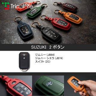 【SUZUKI 2ボタン】ジムニー ジムニーシエラ スイフト 総手縫い 本革 スマートキーケース [1SC6S0192]