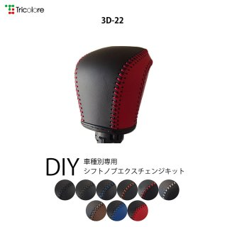 ロッキー (A200S) ライズ (A200A) DIYシフトノブ本革巻き替えキット [1BK3D22]