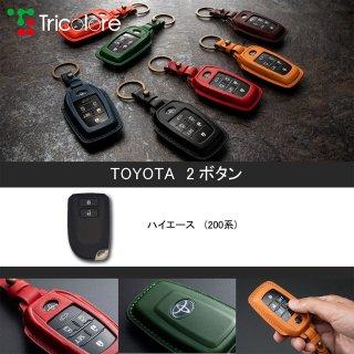 【TOYOTA 2ボタン】200系 ハイエース 総手縫い 本革 スマートキーケース [1SC6T0212]