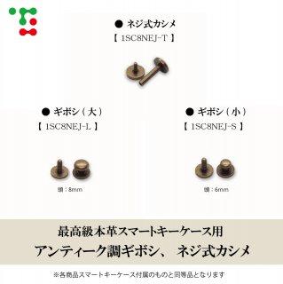 トリコローレ 本革スマートキーケース用ギボシ&ネジ式カシメ