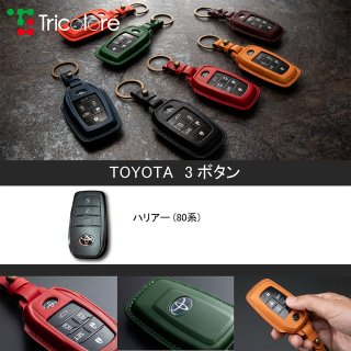 【TOYOTA 3ボタン】ハリアー(80系) 総手縫い 本革 スマートキーケース [1SC6T0233]