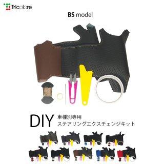 キューブ(Z12) マーチ(K13) ノート(E12) DIYステアリング本革巻き替えキット【BSデザイン】 [1BS1N25]