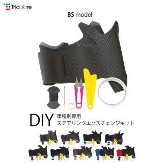 アトレーワゴン(S320G) タント(L350/360S) ムーヴ(L150/160) DIYステアリング本革巻き替えキット【BSデザイン】 [1BS1D16]