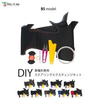 ランサーエボリューション(CZ) DIYステアリング本革巻き替えキット【BSデザイン】 [1BS1M32]