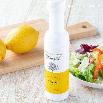オリーブオイル専門店の オリーブオイル レモン 3本セット