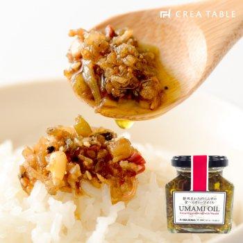 静岡産わさびとしらすの 食べるオリーブオイル UMAMI OIL 120g