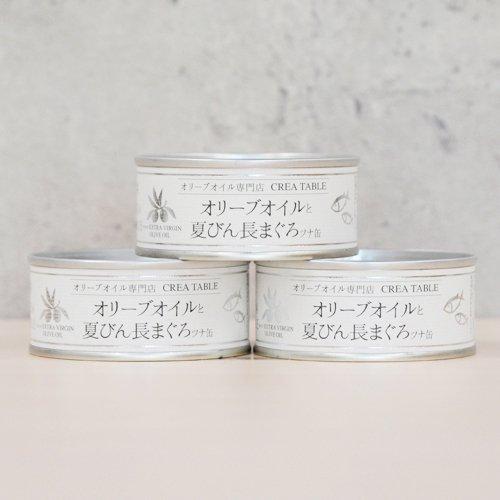 オリーブオイルと 夏びん長まぐろ (ツナ缶)  3個セット
