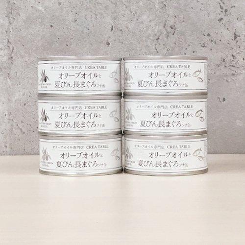 オリーブオイルと 夏びん長まぐろ (ツナ缶) 6個セット