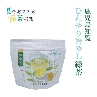 かごしま知覧冷やし緑茶