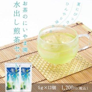 水出し煎茶セット