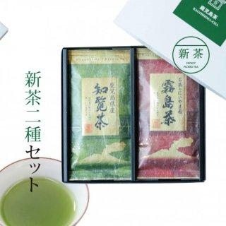 【鹿児島 新茶】<br>選べる新茶2種セット<br><span>※熨斗に宛名をご希望の方は購入画面の備考欄にご記入ください。 (記載のない場合は無地熨斗になります)</span>