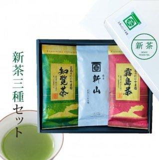 【鹿児島 新茶】<br>選べる新茶3種セット<br><span>※熨斗に宛名をご希望の方は購入画面の備考欄にご記入ください。 (記載のない場合は無地熨斗になります)</span>