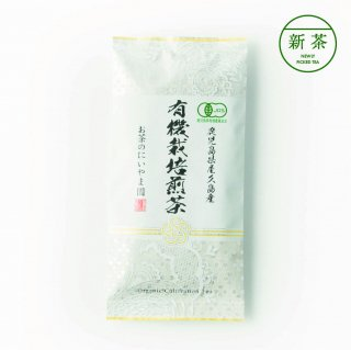 【鹿児島 新茶】<br>有機栽培煎茶 屋久島産