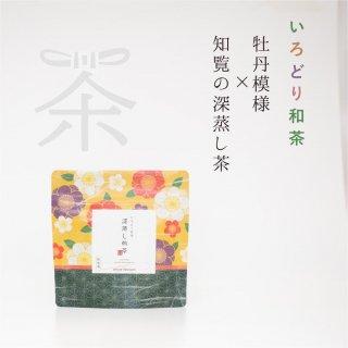 いろどり和茶シリーズ<br>牡丹模様×知覧の深蒸し茶