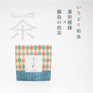 彩り和茶シリーズ<br>菱形模様×霧島浅蒸し煎茶