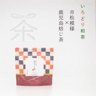 彩り和茶シリーズ<br>市松模様×鹿児島焙じ茶